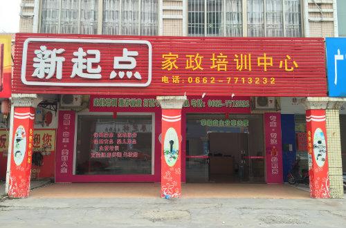阳春市新起点职业培训学校