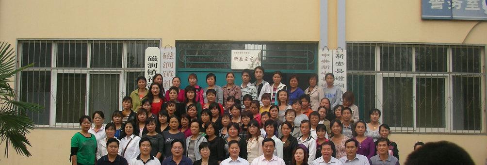 积极开展成人教育培训  稳步推进全镇经济发展