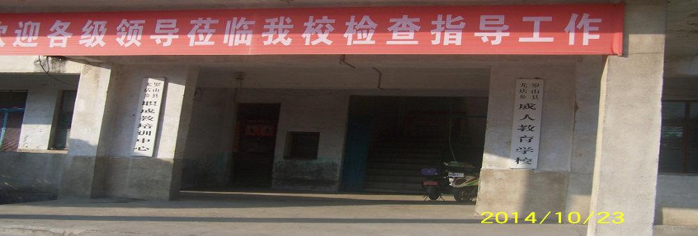 尤店乡农村成人职业教育学校
