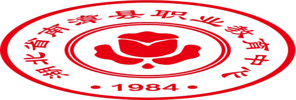 南漳县职教中心:梦想从这里扬帆起航……