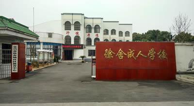 徐舍成人文化技术学校