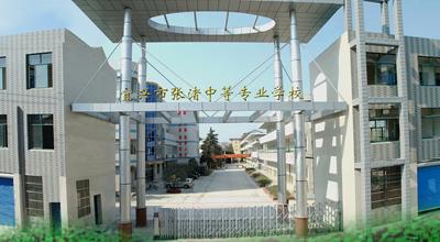 张渚中等专业学校