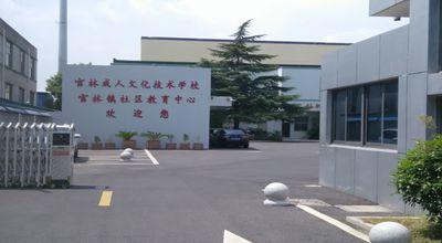 官林成人文化技术学校