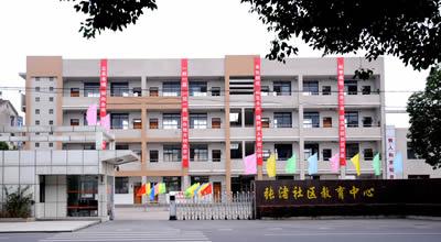 张渚成人文化技术学校