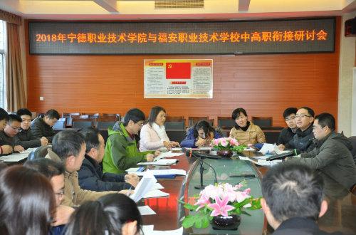 福安职业技术学校与宁德职业技术学院开展中高职衔接人才培养方案研讨活动