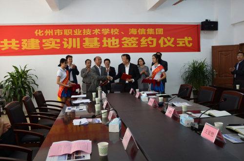 产教融合:化州市职业技术学校与海信集团进行共建实训基地签约仪式