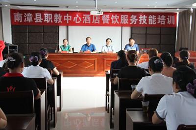 南漳县职教中心开展精准培训,助力酒店餐饮产业发展