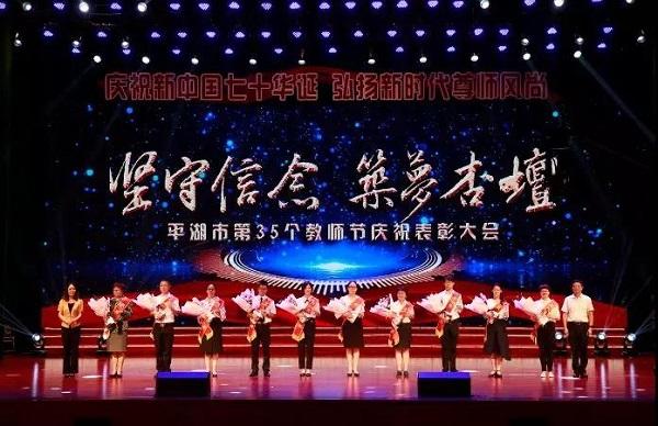 我市隆重举行第35个教师节庆祝表彰大会