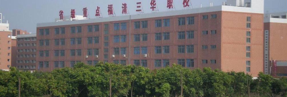 福清三华职业技术学校