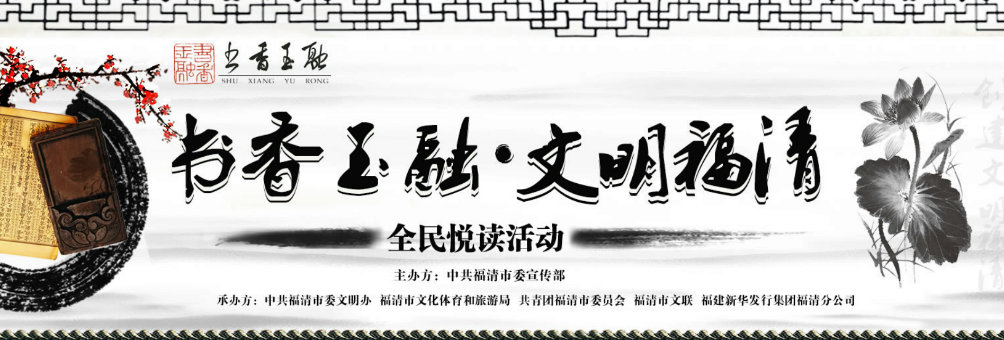 书香玉融.文明福清