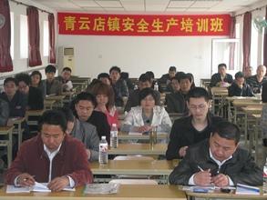 青云店镇成人学校开展安全生产培训服务乡镇企业