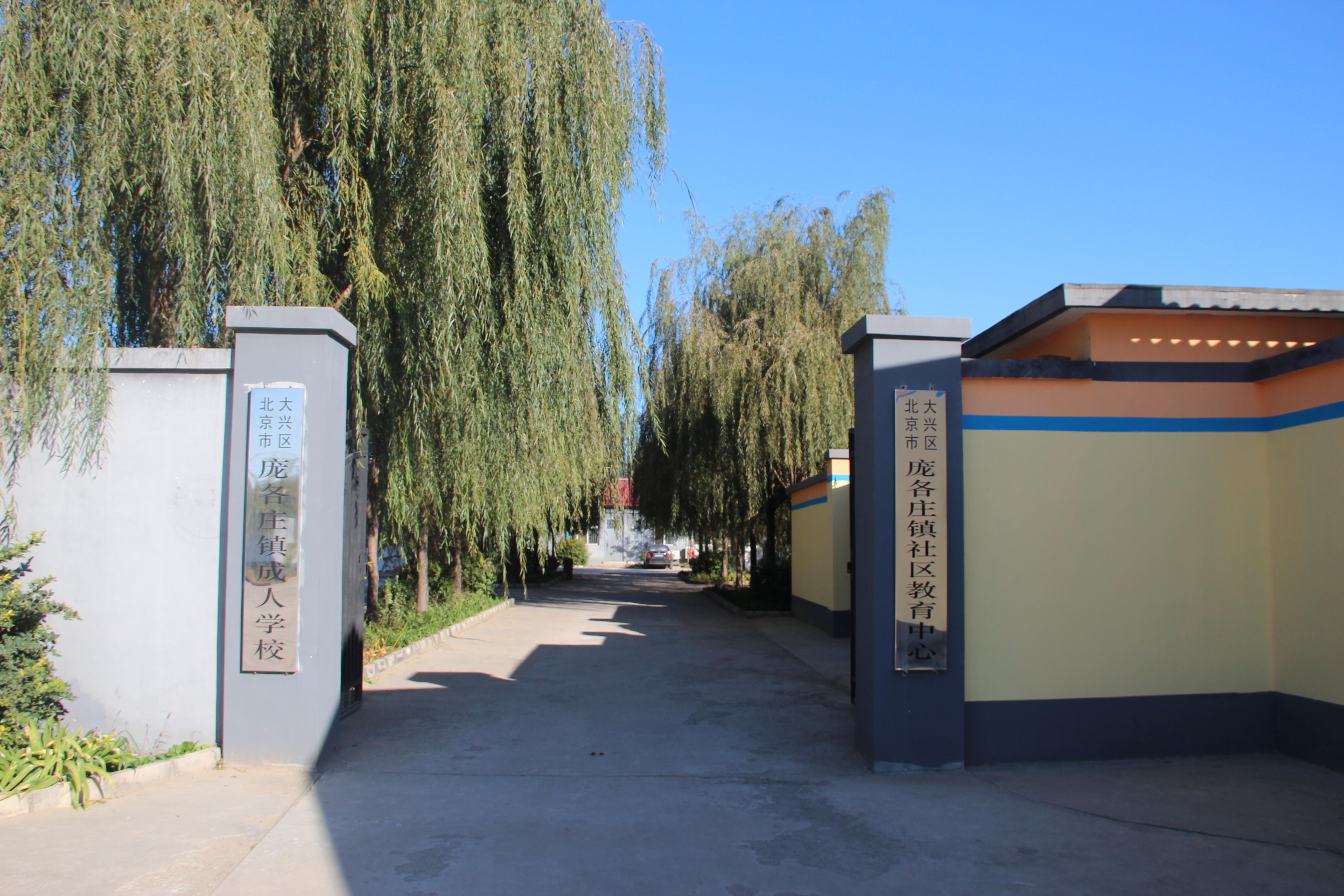 庞各庄镇成人学校