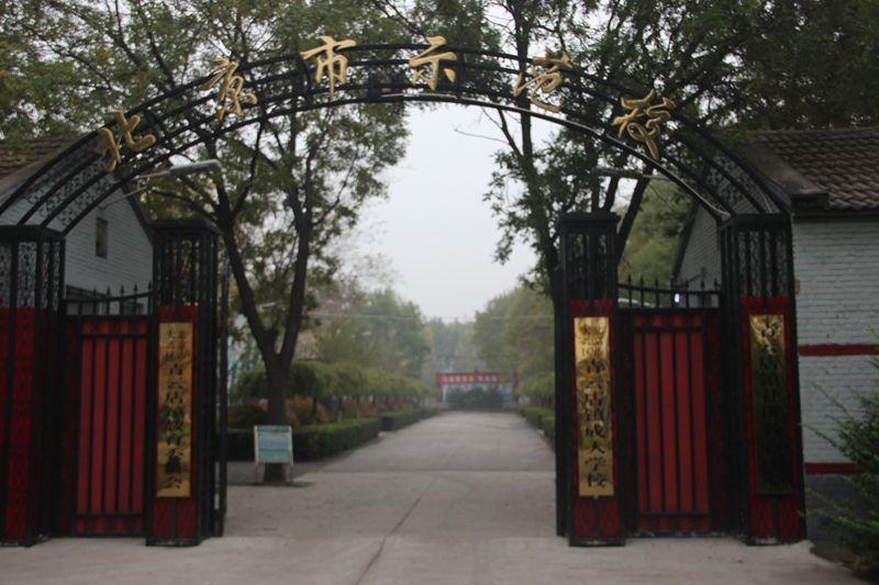 青云店镇成人学校