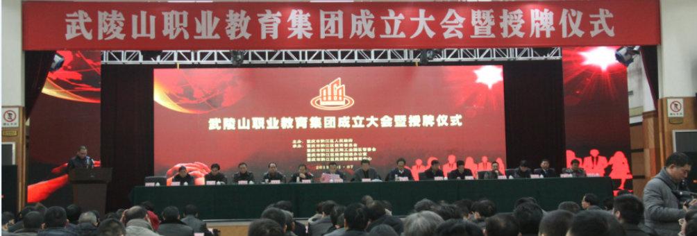 武陵山职业教育集团挂牌成立