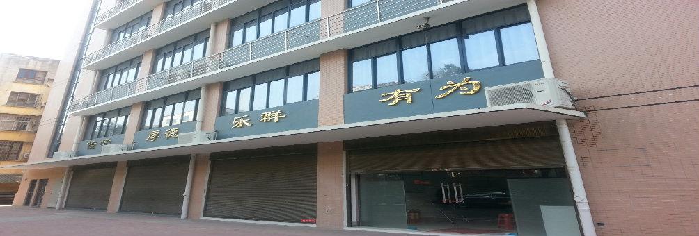 福清市老年大学