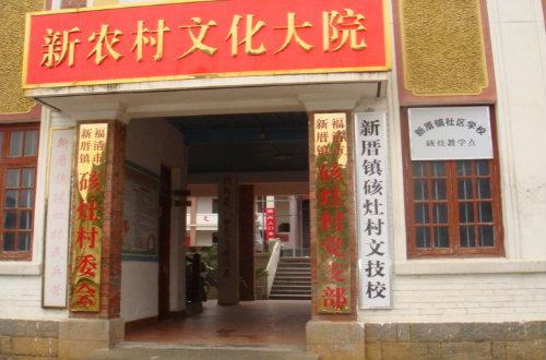 福清市新厝镇社区学校