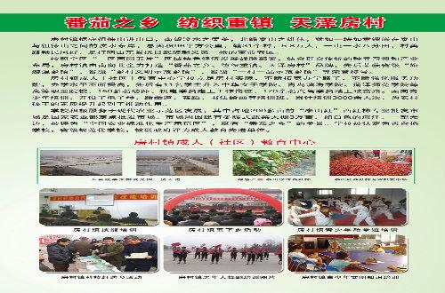 岱岳区房村镇社区教育中心