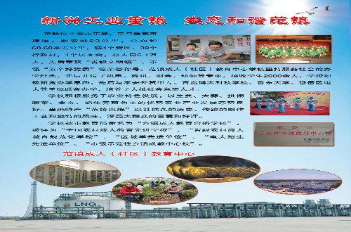 岱岳区范镇社区教育中心