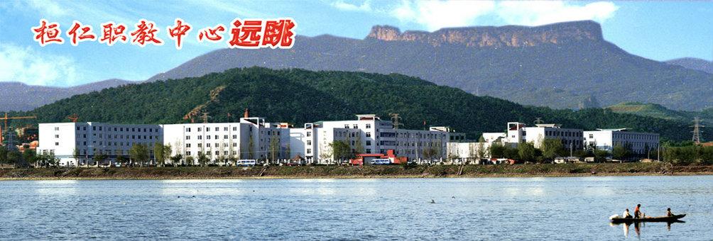 辽宁省本溪市桓仁满族自治县职业教育中心