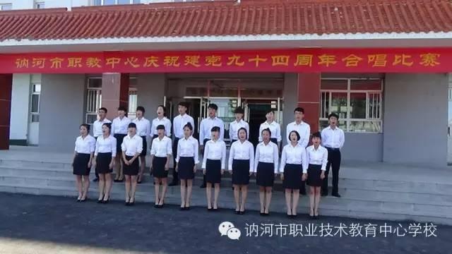 """讷河市职教中心学校举办""""庆七一、唱红歌、颂祖国""""合唱比赛"""