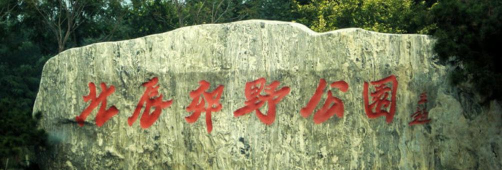 北辰郊野公园