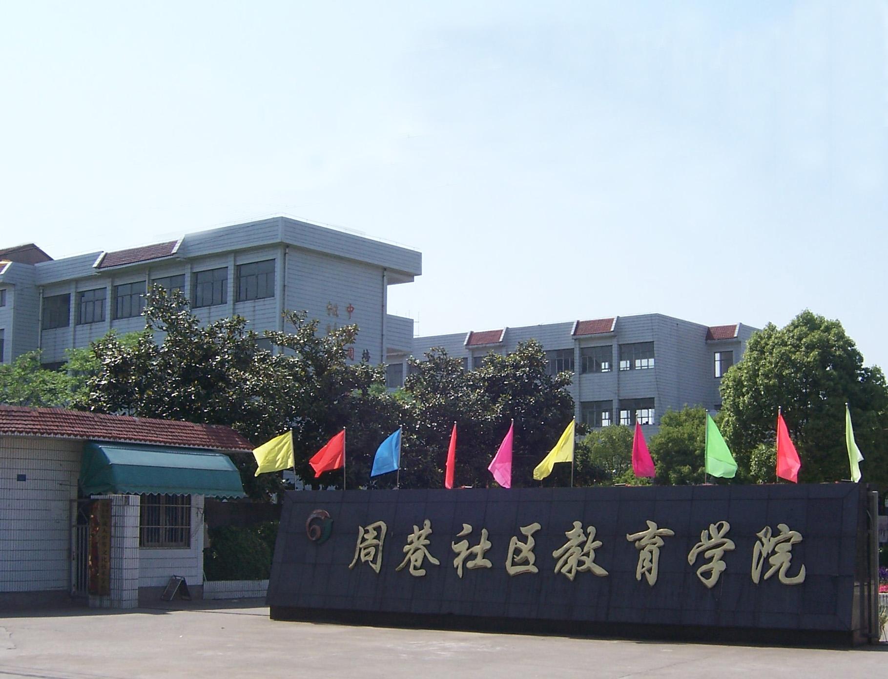慈溪市周巷镇成人中等文化技术学校
