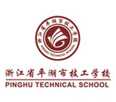 平湖市技工学校培训宣传