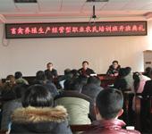 安陆市畜禽养殖技术培训