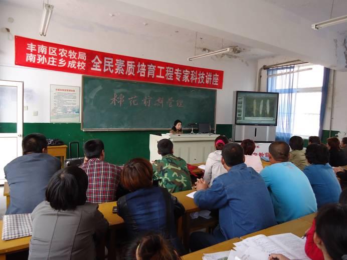 南孙庄乡成人学校举办棉花管理专题培训