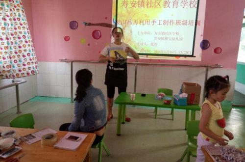 寿安镇社区学校废旧品再利用手工制作培训班带给辖区居民新思维、新创作