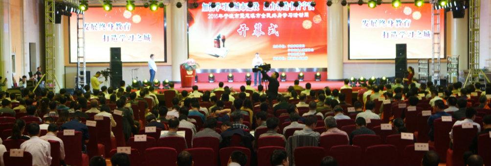 2016年宁波市暨慈溪市全民终身学习活动周开幕式在我市举行