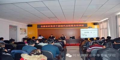 全旗农村党员干部现代远程教育培训班在职业中专举行