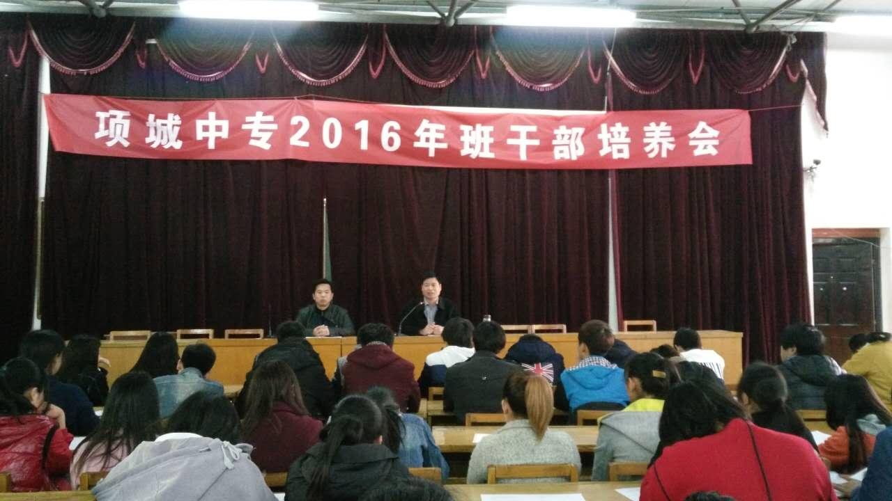 项城中专2016年学生干部培训会