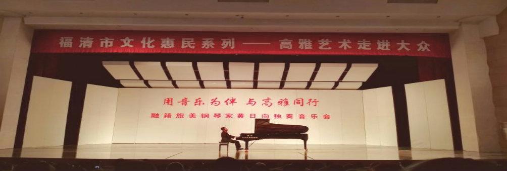 黄日向钢琴独奏音乐会举行
