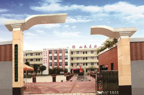 双流县建设职业技术学校