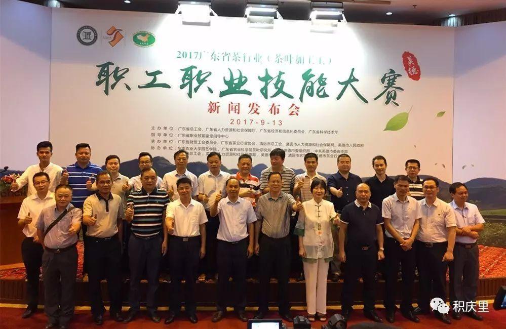 2017广东省茶行业(茶叶加工工)职工职业技能大赛开锣