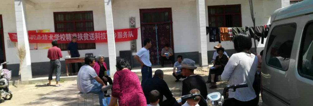 濮阳县职业技术学校积极开展送科技下乡扶贫培训工作。