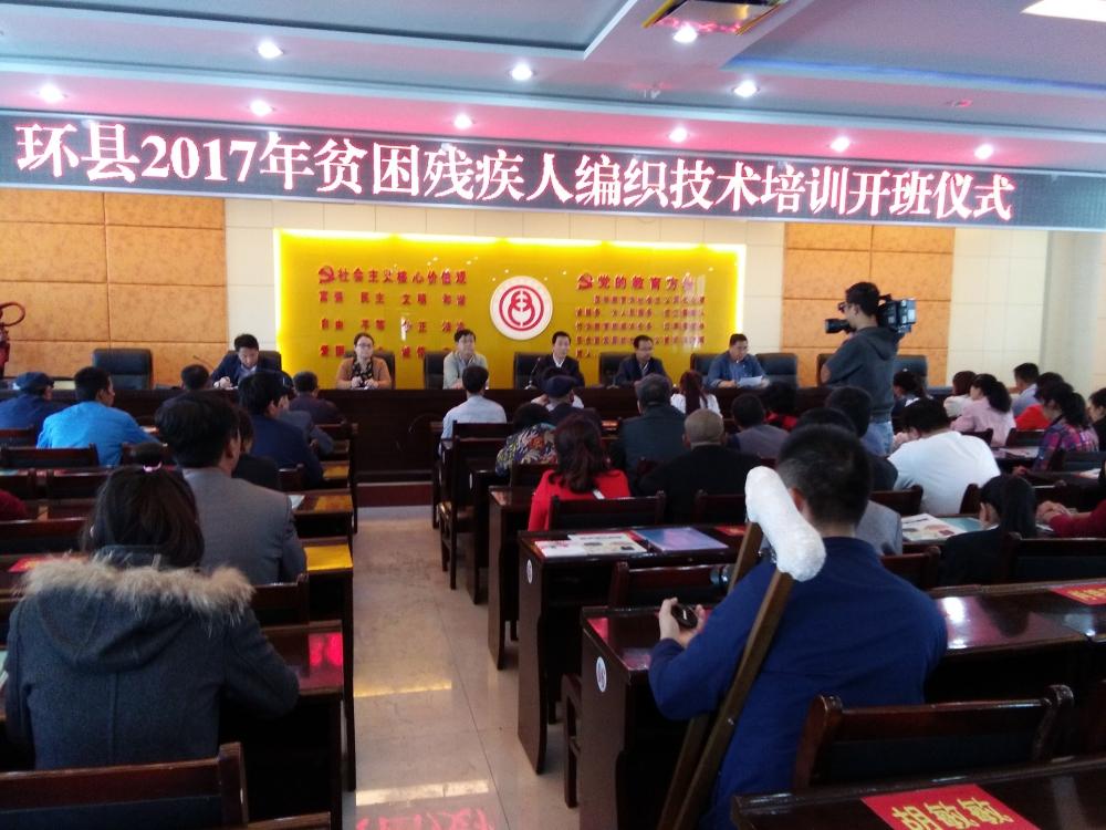 环县残联举办残疾人编织工艺培训班