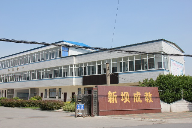 新坝成教中心