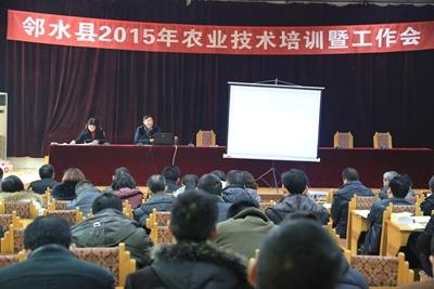 邻水县召开2015年农业技术培训暨工作会议