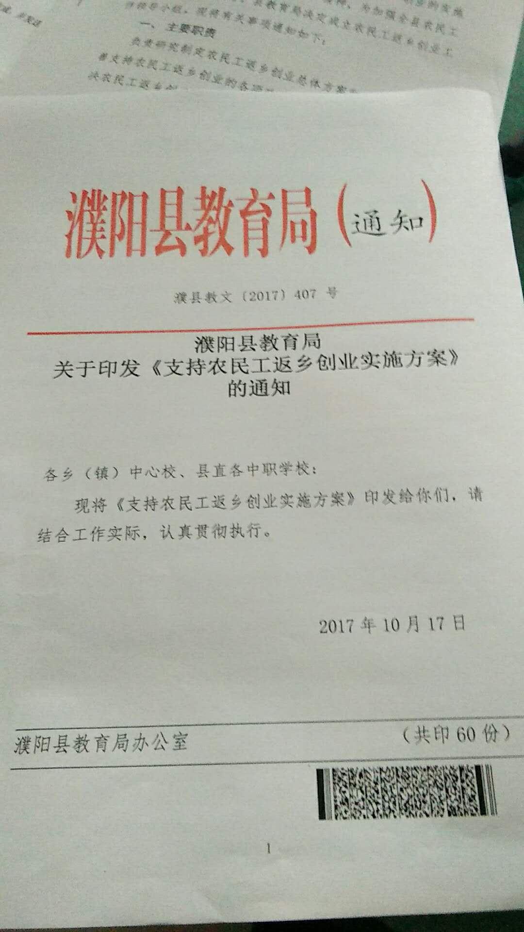 返乡农民工创业培训