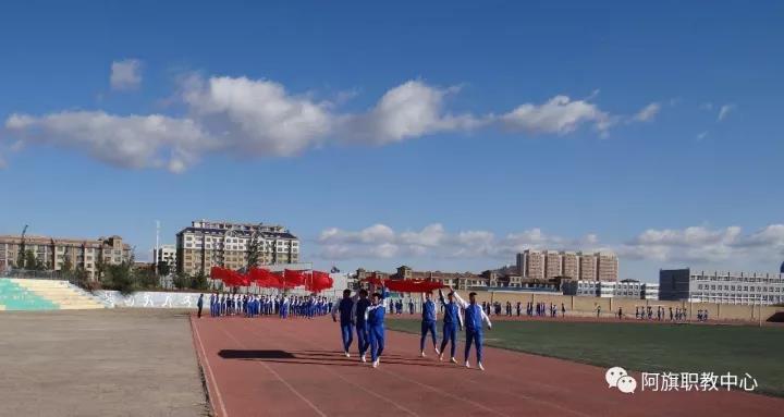 阿旗职教中心艺体节