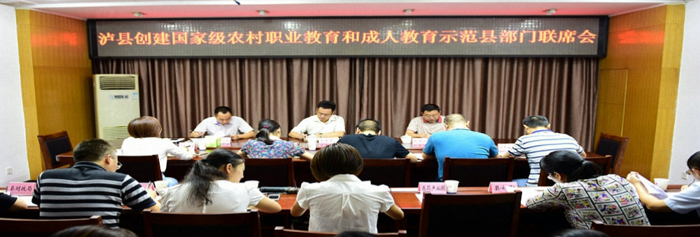 成职教育示范县创建联席会