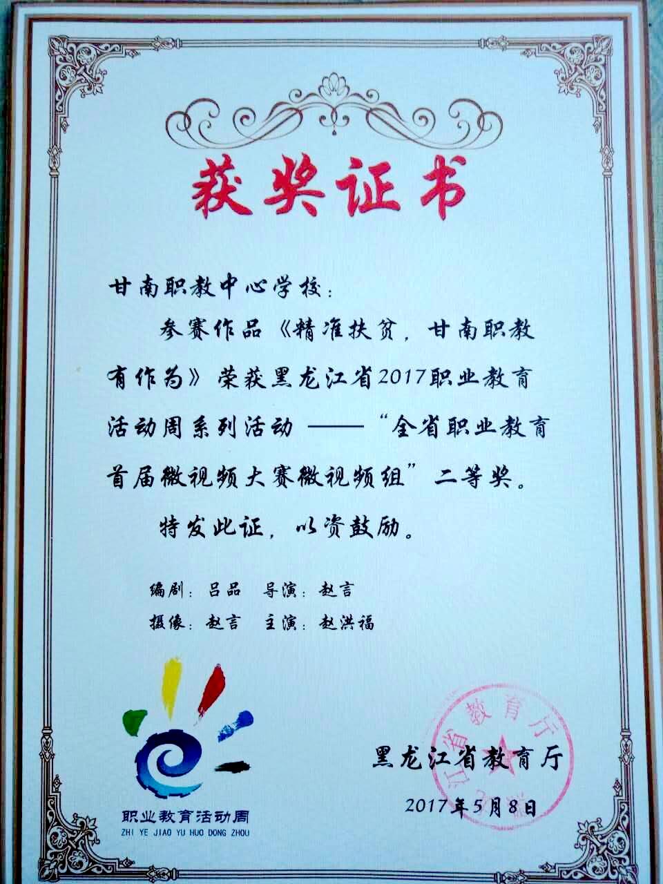 我校在黑龙江省2017职业教育活动周中获奖