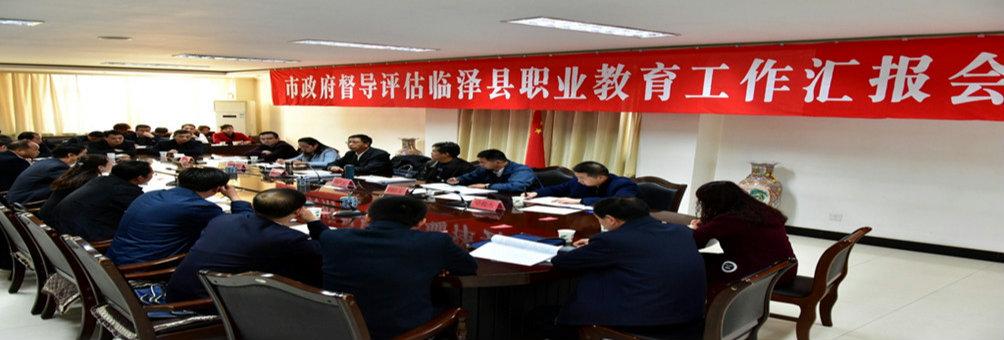张掖市政府督导评估临泽县人民政府职业教育工作