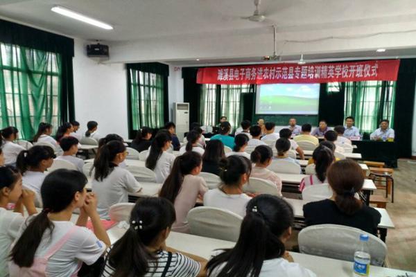 电子商务进农村示范县专题培训班再次启程