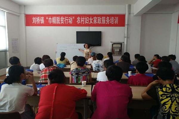 """刘桥镇举办""""巾帼脱贫行动""""农村妇女家政服务培训班"""