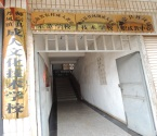 师宗县丹凤街道成人文化技术学校