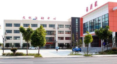 海宁市黄湾镇成人文化技术学校