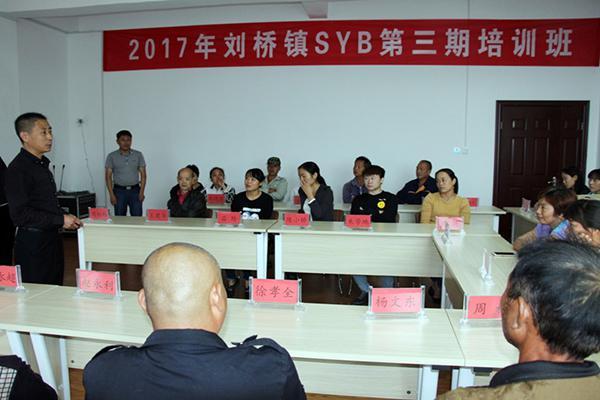 刘桥镇2017年度SYB第三期培训班开班